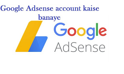 Google Adsense account kaise banaye