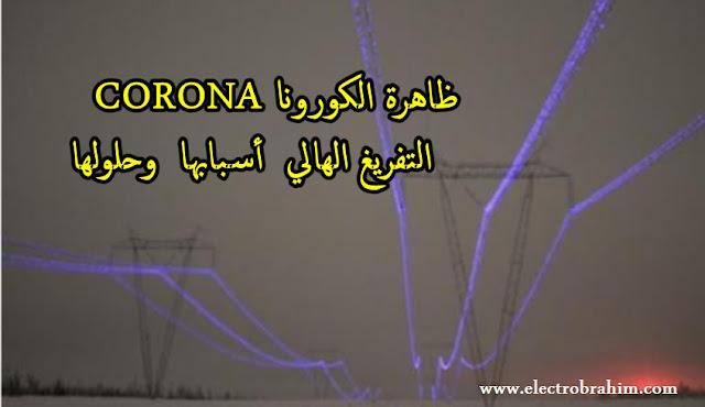 ظاهرة الكورونا CORONA  التفريغ الهالي  أسبابها وحلولها