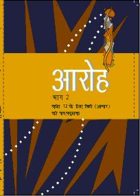 Class 12 Hindi Aroh NCERT Solutions PDF Free Download