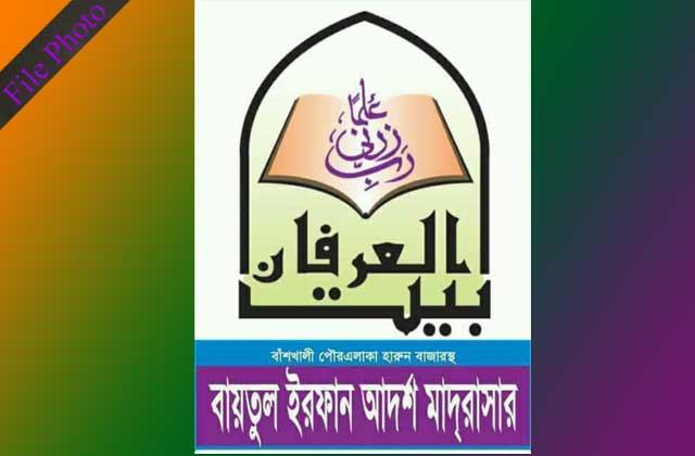 Baitul Irfan Model Madrasa, the highest paid institution in Banshkhali
