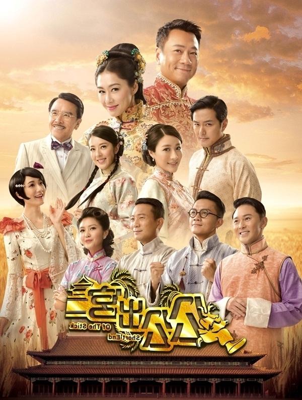 Chàng Rể Thái Giám  - Short end of the stick (2016)