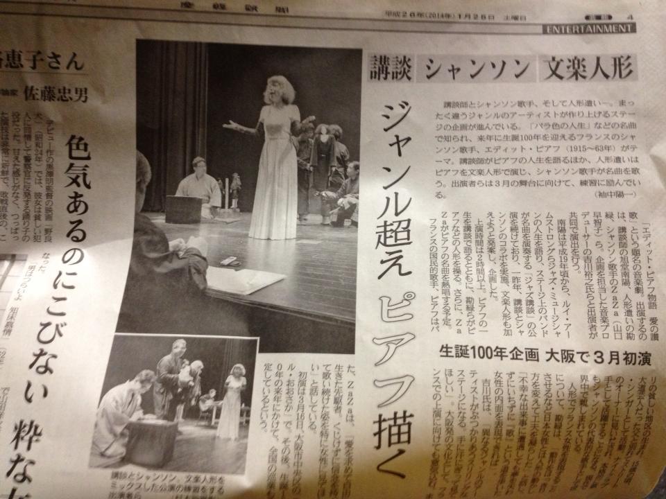 NAN-KAN PROJECT: 産経新聞夕刊に、掲載されました。 N...  産経新聞夕刊に、