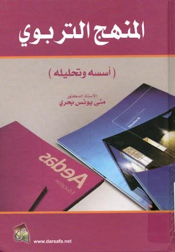 كتاب المنهج التربوي - أسسه وتحليله