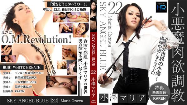 UNCENSORED XXX-AV 22888 スカイエンジェルブルー Vol.22 Part3 小澤マリア, AV uncensored