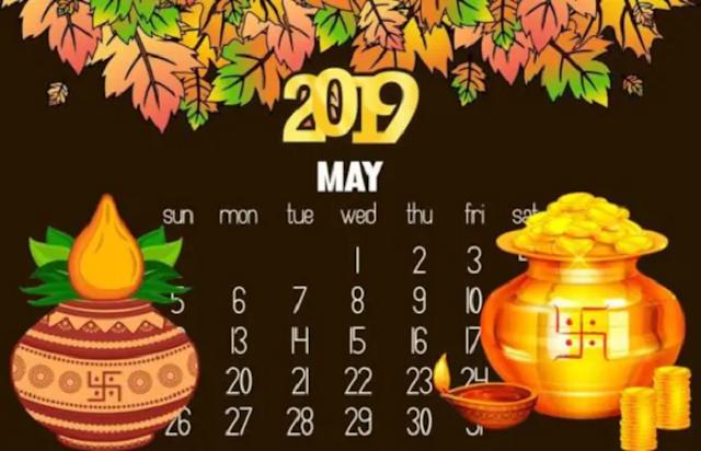 मई माह के सभी व्रत एवं त्योहारों की सूची | LIST OF ALL FAST AND FESTIVE MONTH OF MAY