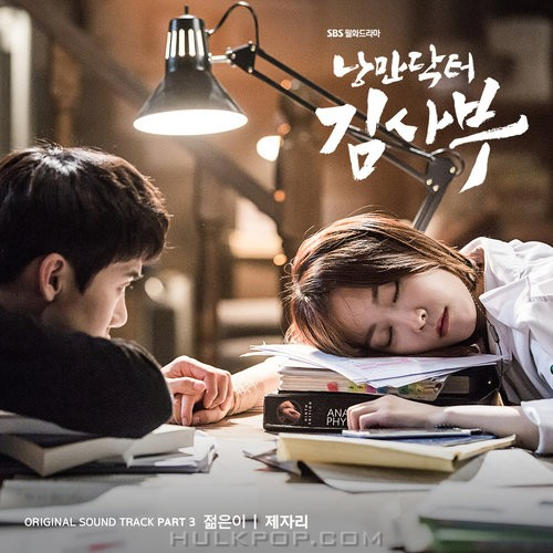 Young man – Romantic Doctor, Teacher Kim Part.3