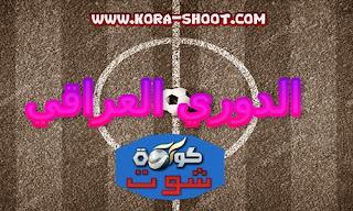 مشاهدة مباريات الدوري العراقي اليوم iraqi-premier-league