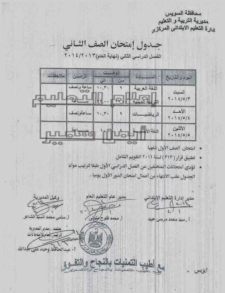 جدوال امتحانات الترم الثانى 2014 محافظة السويس جميع المراحل الدراسية 1948063_510051649107
