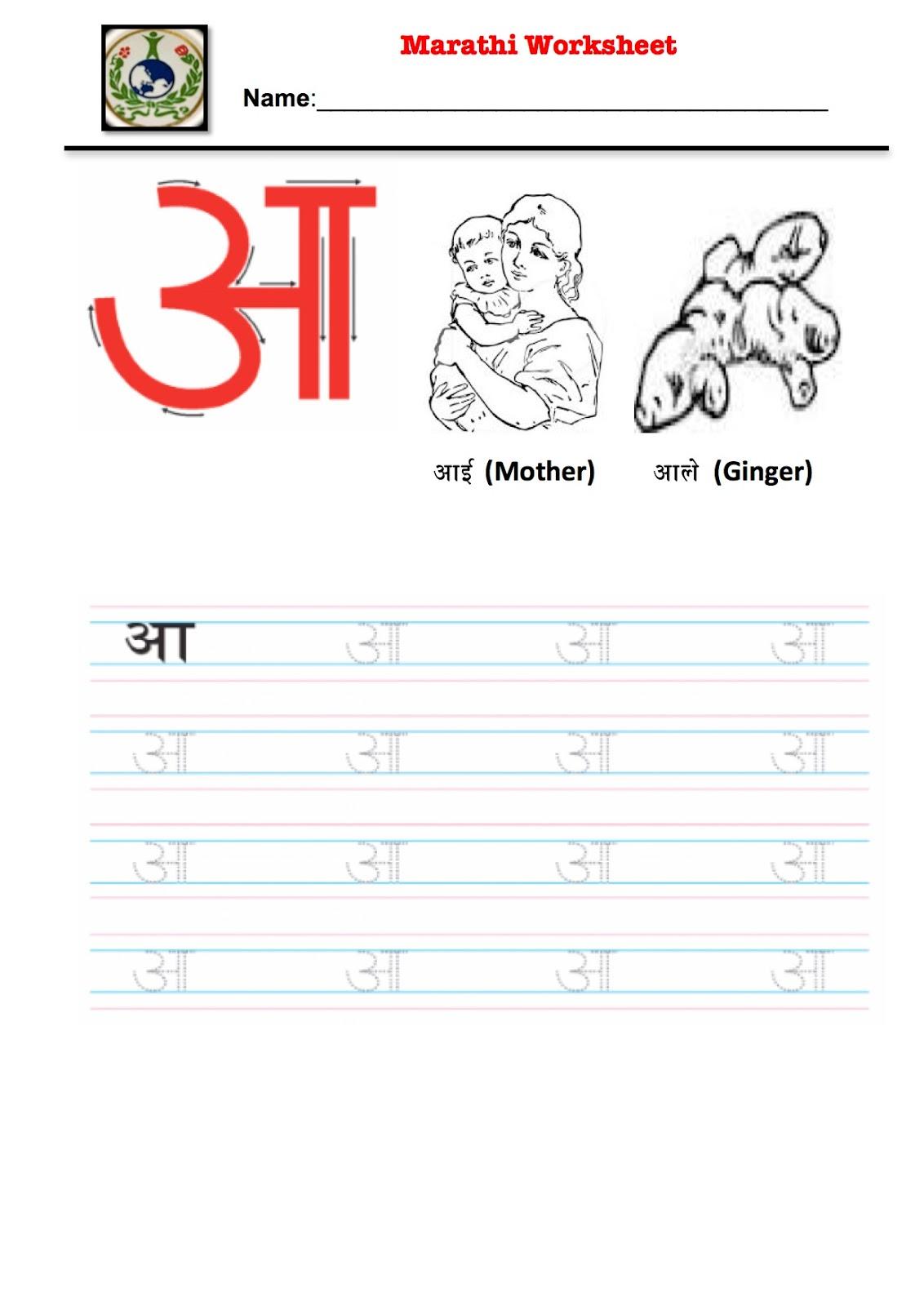 Marathi Worksheets