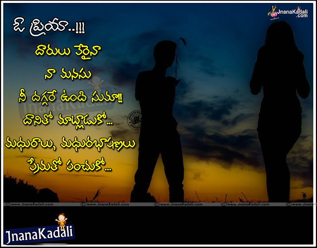 Love Meaning Quotes in Telugu, Telugu Quotes SMS, Telugu Quotes with Wallpapers, Telugu Love Images, Telugu Prema Kavithalu,Love Quotes in Telugu,Telugu Love Wallpapers, Telugu Prema kavithalu, Telugu Facebook Love Quotes, Telugu Facebook Girls Love Quotes, Telugu Girls Love Quotes Photos, Telugu Facebook Love Photos