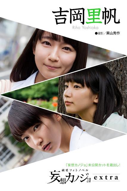 吉岡里帆 Riho Yoshioka Weekly Georgia No 78 Extra Pics 01