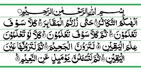 Surat Pendek Al Quran Pdf