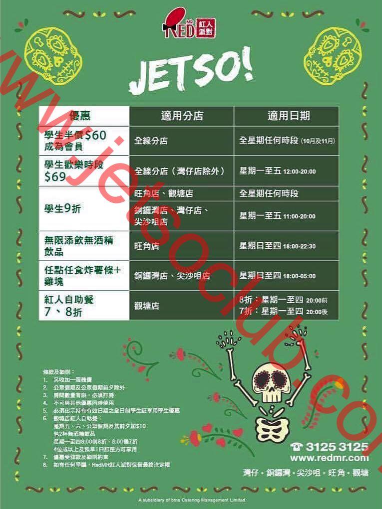 Red MR 紅人派對:10月/11月驚喜優惠 ( Jetso Club 著數俱樂部 )