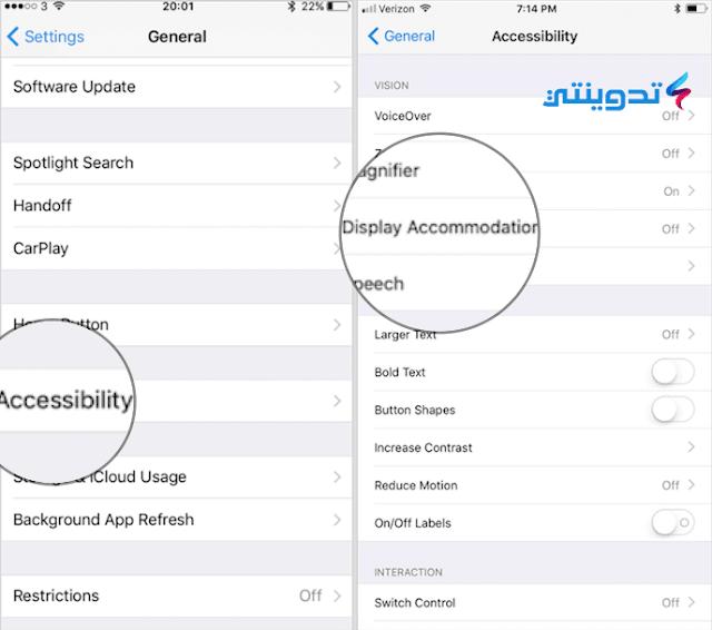 الإضاءة التلقائية auto-brightness في iOS 11