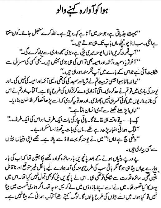Memona Khurshid Ali Novels