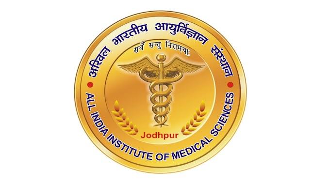 AIIMS जोधपुर में योगा इंस्ट्रक्टर, इंजीनियर, स्टेनोग्राफर सहित विभिन्न पदों पर भर्ती हेतु विज्ञापन जारी