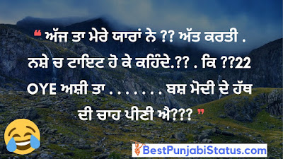 New Punjabi Jokes For Facebook