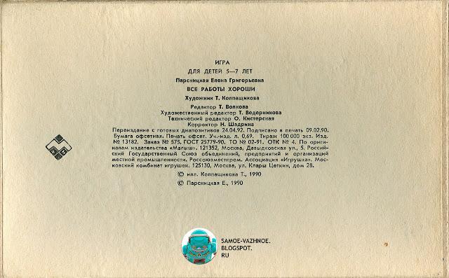 Все работы хороши игра СССР Е. Парсницкая, художник Т. Колпащикова 1991 1992.