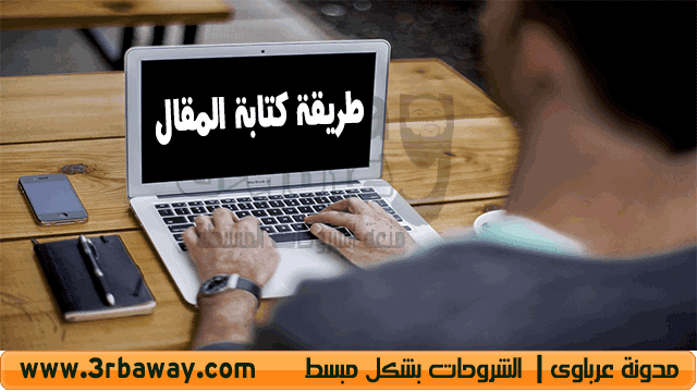 طريقة كتابة المقال How to write an article
