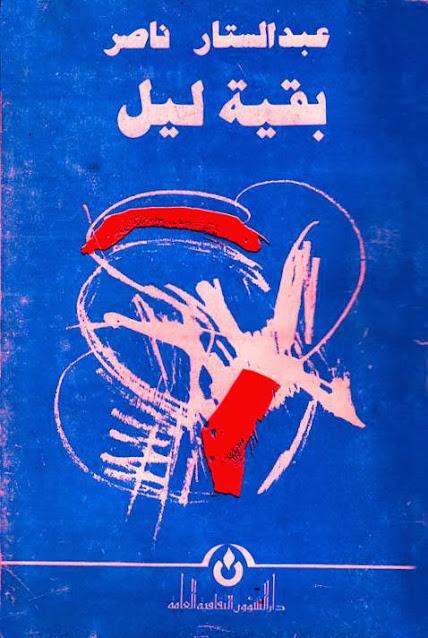 بقيةُ ليل - قصص قصيرة //عبد الستّار ناصر