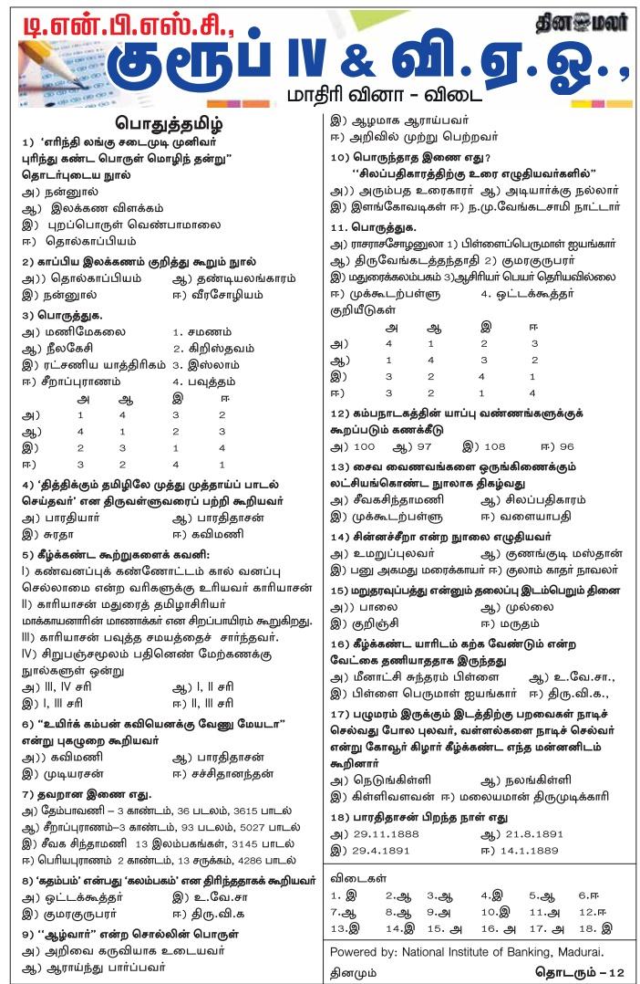 dinamalar-tnpsc-ccse4-2017-12-pothu-tamil-29th-november-2017-www-tnpscquizportal-blogspot-in