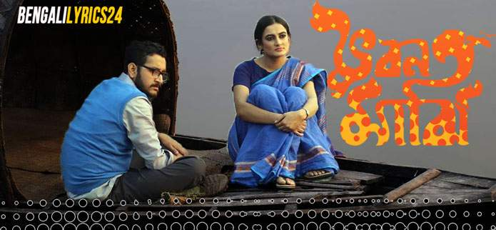 Bhuban Majhi Movie, Songs, Videos, Parambrata Chatterjee, Aparna Gosh