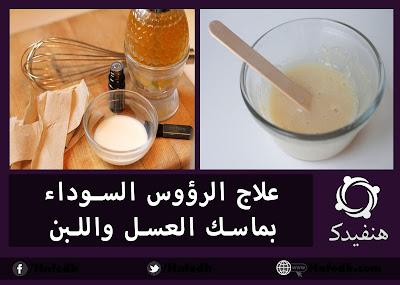 علاج الرؤوس السوداء بالعسل واللبن