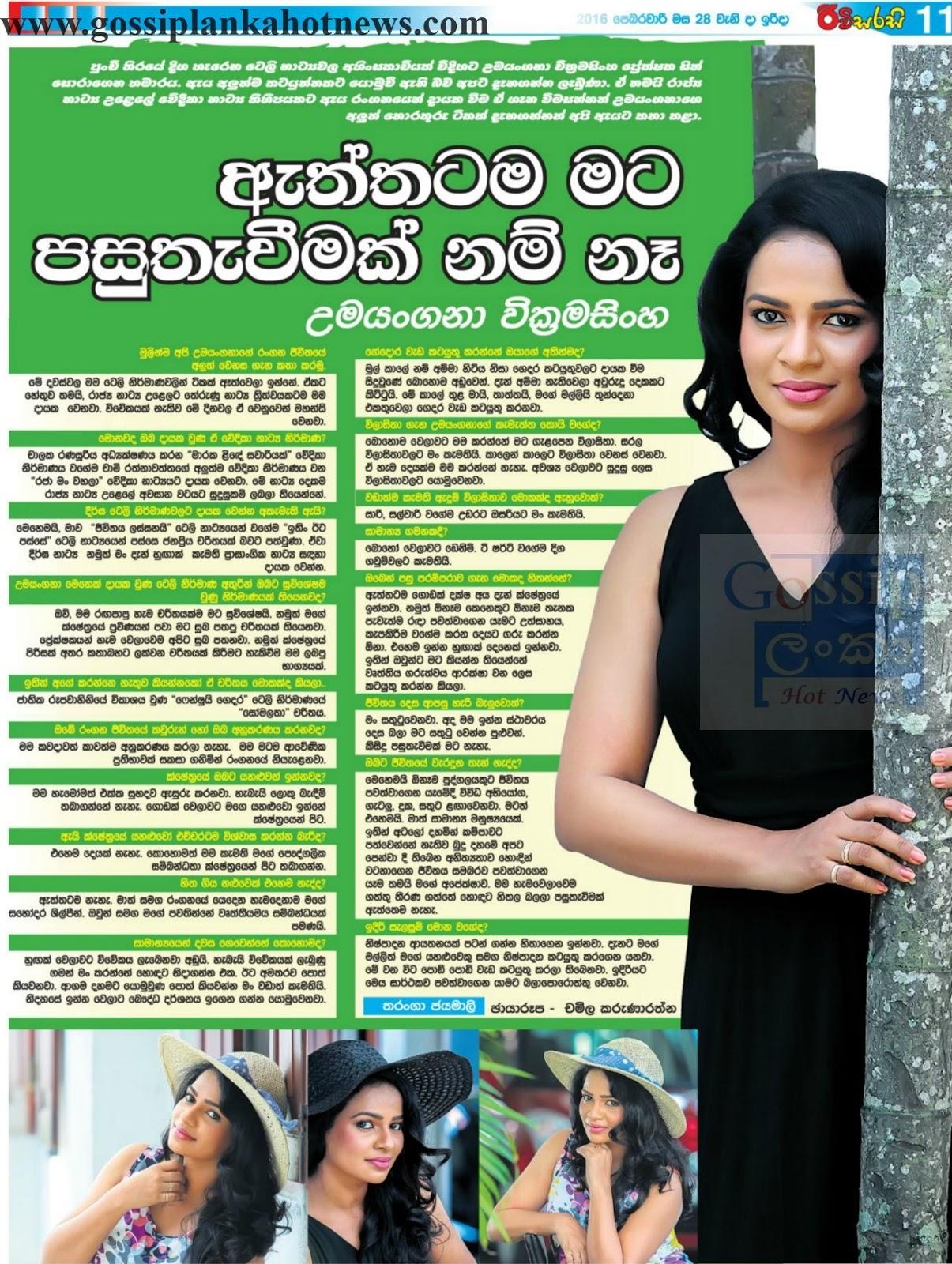 Actress Umayangana