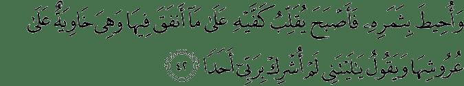 Surat Al Kahfi Ayat 42