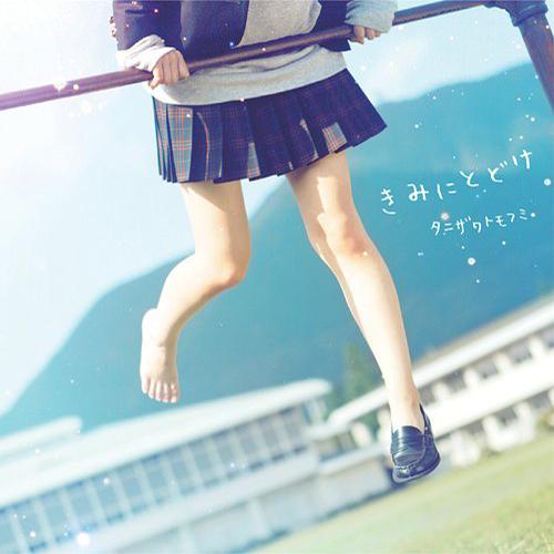 Kimi ni Todoke (きみにとどけ) - Tanizawa Tomofumi [ Download + Lyrics ]