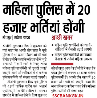 UP Police Constable Recruitment 2017, 33,200 Bharti CM Yogi News