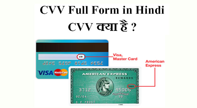 CVV Full Form in Hindi - CVV क्या है ?