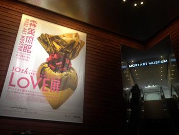 森美術館LOVE展