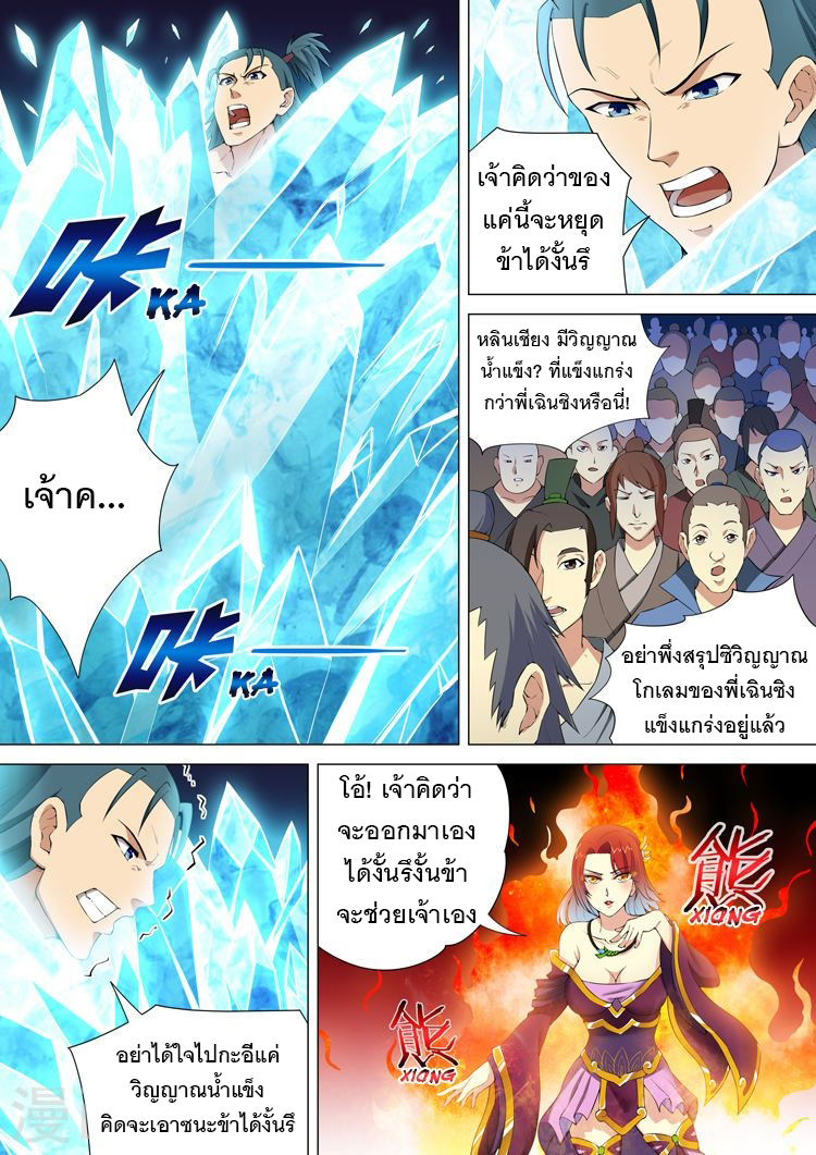 God of Martial Arts ตอนที่ 25 หน้า 2