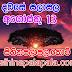 Ada dawase lagna palapala 2019-08-13 | ලග්න පලාපල