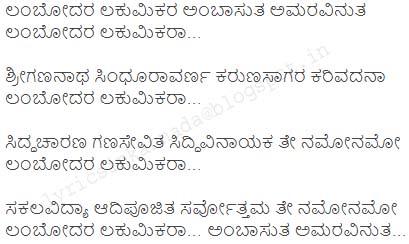 Lambodara lakumikara song lyrics in Kannada