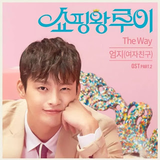Lyric : Umji (GFriend) - The Way (OST. Shopping King Louie)