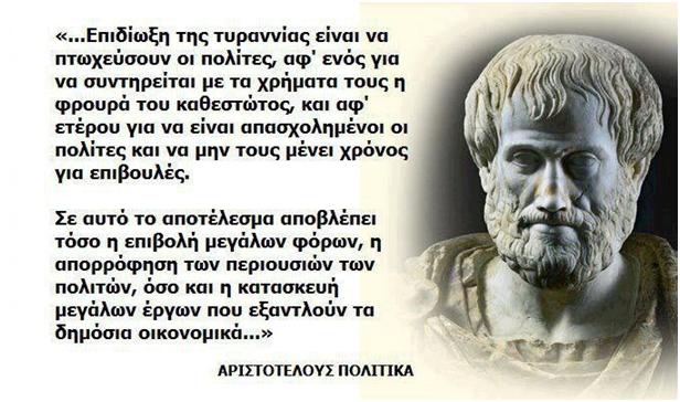 Αποτέλεσμα εικόνας για αριστοτελης πολιτικα