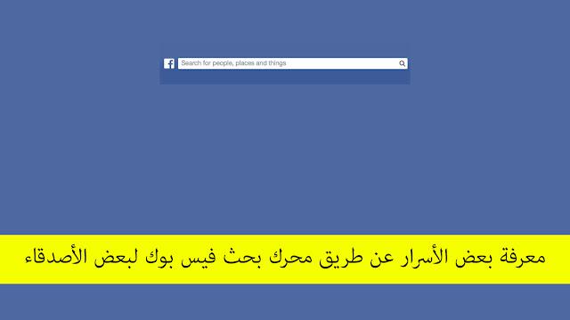 معرفة بعض الأسرار عن طريق محرك بحث فيس بوك لبعض الأصدقاء