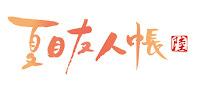 Rei Yasuda - Kimi no Uta (Single) Ending Natsume Yuujinchou Roku