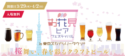 https://machi-bar.jp/beer/skytreetown/