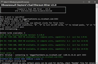 Обновленный Claymore's Dual Ethereum Miner v11.0