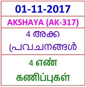 01.11.2017 AKSHAYA (AK-317) 4 NUMBER PREDICTION