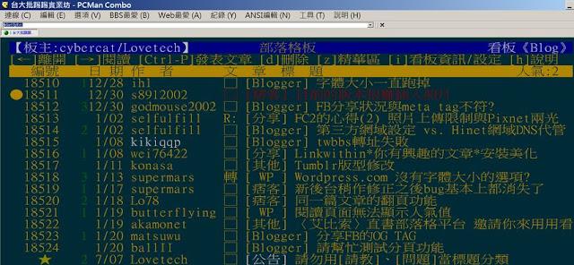 ptt-blog-在 FB 社團與其他 Blogger 愛好者交流﹍各種中文討論區整理