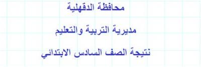 نتيجة إمتحانات الشهادة الإبتدائيه الترم الثانى بمحافظة المنوفيه 2017 أخر العام