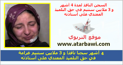 4 أشهر سجنا نافذا و 3 ملايين ستنيم غرامة في حق التلميذ المعتدي على أستاذته