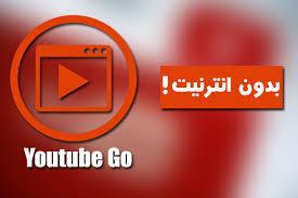 مشاهدة اليوتيوب بدون انترنت | youtube go