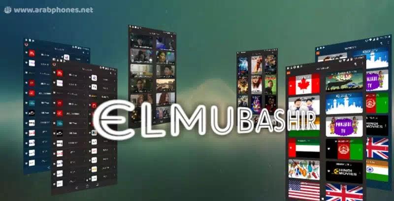 تحميل وتفعيل elmubashir tv apk لمشاهدة جميع القنوات و الافلام