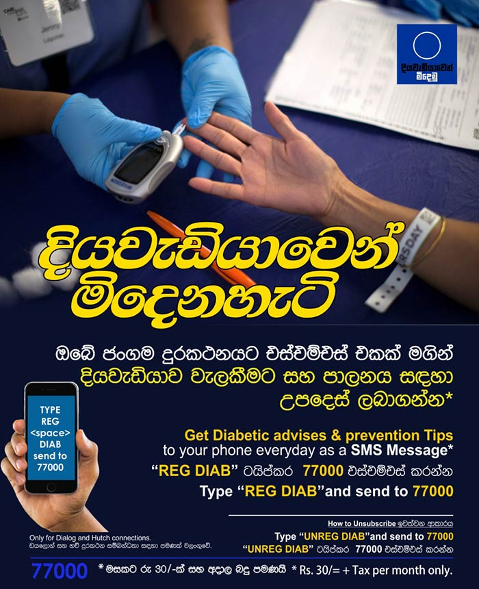 Get Diabetic advises & prevention Tips to your phone everyday as a SMS Message* ( Singlish )