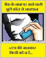 Be Careful From Fake Bank Calls baba berojgaar